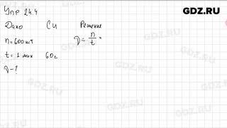 Упр 24.4 - Физика 9 класс Пёрышкин