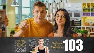 ПроСто кухня Выпуск 103