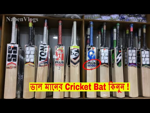 Cricket Bat Price In Bd 🏏 Best Market For Sports Lovers 🔥 Cricket Bat VLOG²