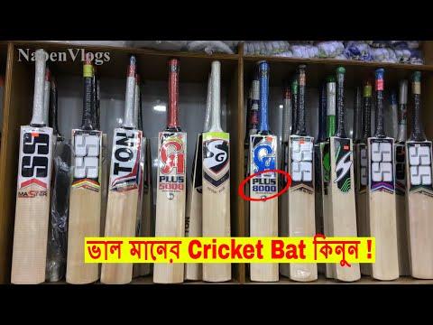 Cricket Bat Price In Bd 🏏 Best Market For Sports Lovers 🔥 Cricket Bat VLOG²