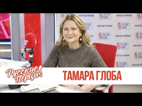 Тамара Глоба в