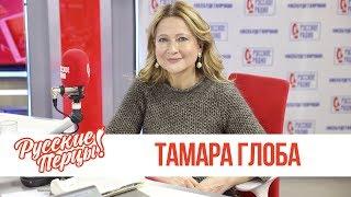 Тамара Глоба в Утреннем шоу «Русские Перцы» / Каким будет 2020 год