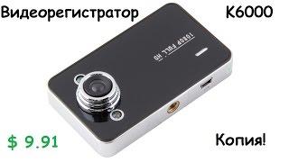 видеорегистратор K6000 с Алиэкспресс