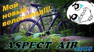 мой новый велосипед ... Aspect AIR(2018)