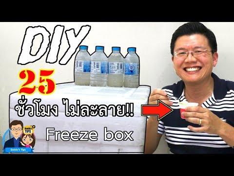 DIY freeze box! 25 ชั่วโมง แช่ไอศครีม แช่อาหารแช่แข็ง ไม่ละลาย! - Daddy's Tips