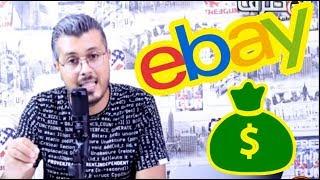 كيف تجمع رأس المال من ebay | أمين رغيب