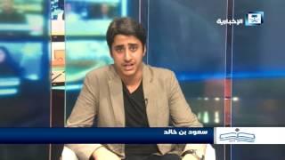 أصدقاء الإخبارية - سعود بن خالد