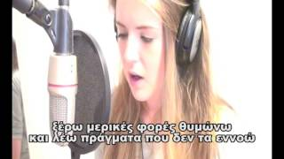 Emeli Sandé - My Kind of Love -greek lyrics- greek subtitles