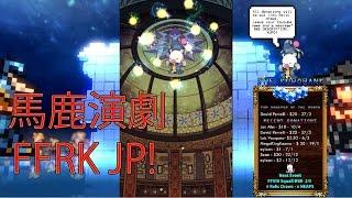 [FFRK] FFRKBrotherhood Plays FFRK Japan! | Final Fantasy Record Keeper