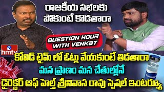Telangana Director of Health Srinivasa Rao Special Interview | Question Hour with Venkat | hmtv