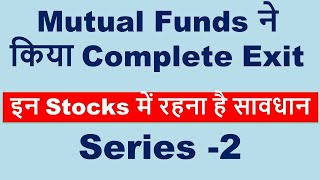 Top best Stocks 2019 which Mutual Fund Houses are buying & selling fresh value pick Series 2
