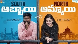 South Abbayi North Ammayi | Wirally Originals | Tamada Media