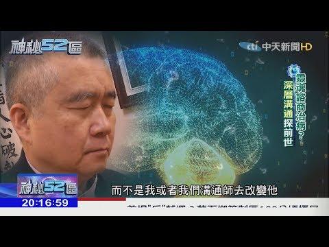 2018.01.13神秘52區/靈魂諮商治病? 「深層溝通」探前世
