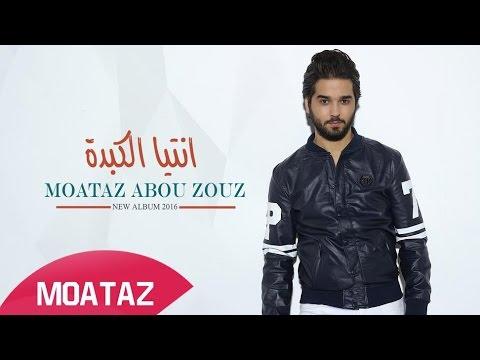 Moataz Abou Zouz - Ntia Elkebda (Exclusive Lyric Clip) | (معتز أبو الزوز - انتيا الكبدة (حصرياً