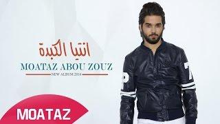 Moataz Abou Zouz - Ntia Elkebda (video lyrics) 2016 - معتز أبو الزوز- انتيا الكبدة