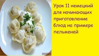 Урок 11 немецкий для начинающих приготовление блюд на примере пельменей