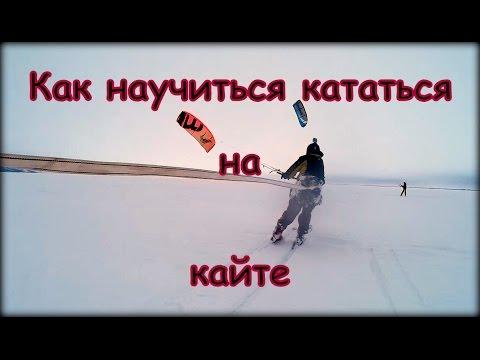Лучшее кайт видео: трюки, прыжки, обучение и уроки