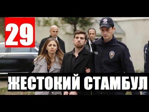 ЖЕСТОКИЙ СТАМБУЛ 29СЕРИЯ РУССКАЯ ОЗВУЧКА. Дата выхода и анонс