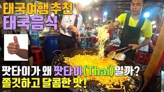 태국음식 팟타이가 왜 …
