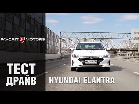 Новый Hyundai Elantra: Тест-драйв Хендай Элантра 6 поколения 2019 года