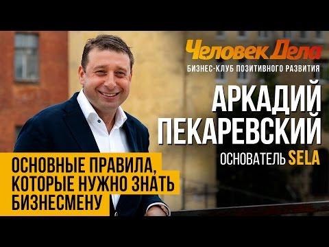 ЖЕЛЕЗОБЕТОННЫЕ ПРАВИЛА БИЗНЕСА Бизнес-секреты Аркадия Пекаревского (SELA)ЧеловекДела