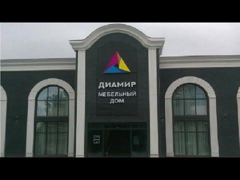 ДИАМИР 2020 Мебельный дом: Цены в Калининграде