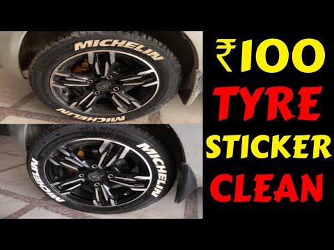 HOW TO CLEAN TYRE STICKER AT HOME | टायर स्टिकर कैसे clean करें | TYRE STICKER | Rahul Singh