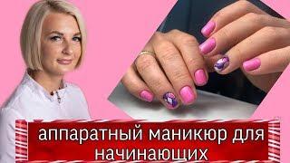 Аппаратный маникюр для начинающих описание дизайн ногтей гель лак Виктория Бандурист