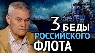 Сила и слабость ВМФ. Что может и чего не может флот РФ. Константин Сивков
