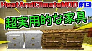 【HaC】#13 ~自然と戦うMOD~ 建築開始!内装が実は超実用的!!【HeatAndClimateMOD】
