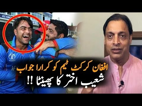 Shoaib Akhtar Statement About Afghan Cricket Team || World Cup 2019