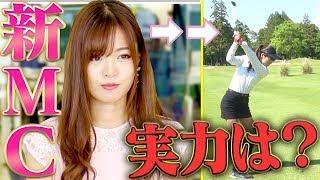 新MCゴルフの実力はいかに!?なみき×としみんの初ラウンド!【1〜3H目】【なみき】【高橋としみ】 thumbnail
