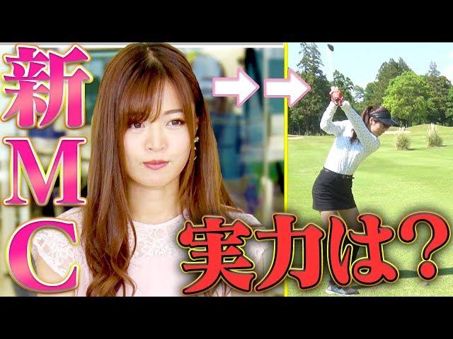 新MCゴルフの実力はいかに!?なみき×としみんの初ラウンド!【1〜3H目】【なみき】【高橋としみ】