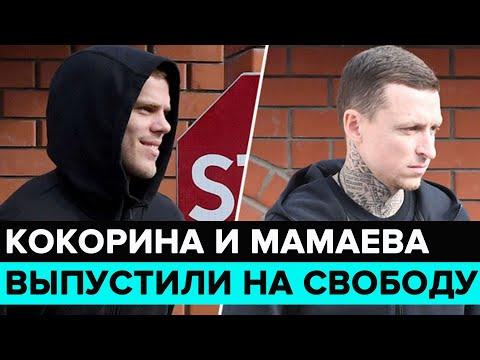 """Прямо и сейчас"": Кокорина и Мамаева выпустили на свободу - Москва 24"
