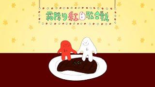「霜降り紅白歌合戦」【iTunes】http://apple.co/1SJmz86 【安藤裕子「...