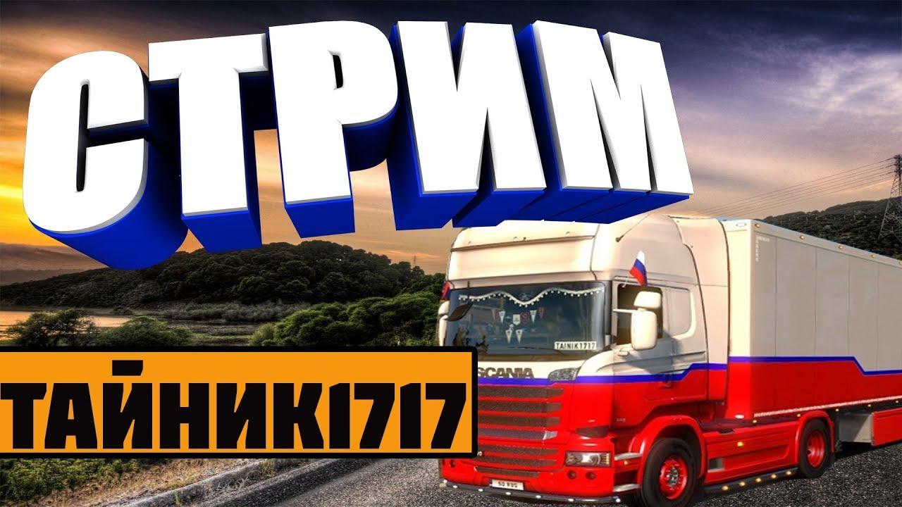 Euro Truck Simulator 2 Покатушки в Мп .