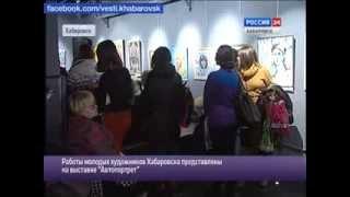 Вести-Хабаровск. Выставка ''Автопортрет''