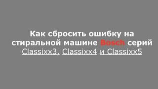 Как сбросить ошибку в стиральных машинах Bosch Classixx5. Ошибка E 02.