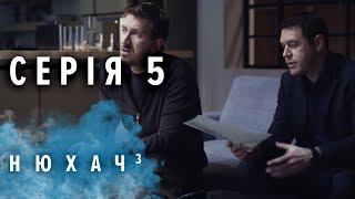 НЮХАЧ. СЕЗОН 3. СЕРИЯ 5. The Sniffer. Season 3. Episode 5