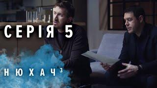 НЮХАЧ. СЕЗОН 3. СЕРИЯ 5. Детектив. The Sniffer. Season 3. Episode 5