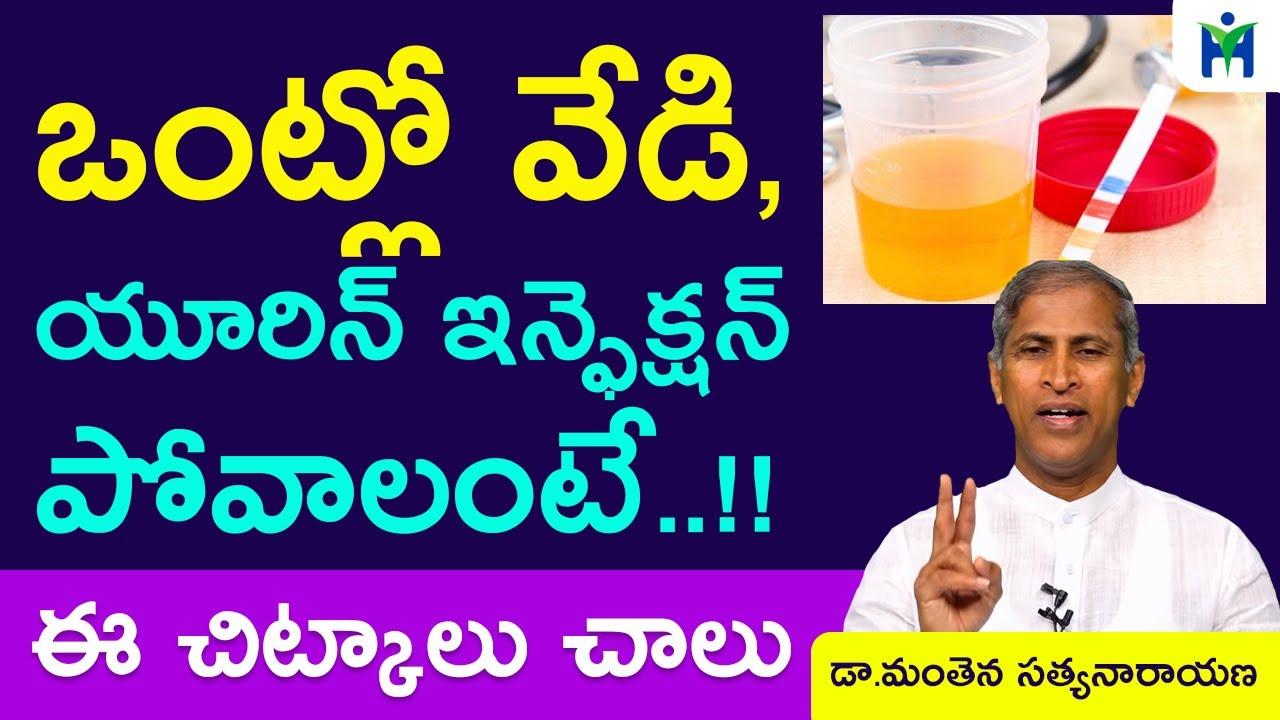 ఒంట్లో వేడి, యూరిన్ ఇన్ఫెక్షన్ పోవాలంటే|urine infection remedies|Manthena satyanarayana|HealthMantra