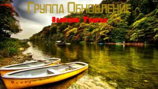 Христианская Музыка    Группа Обновление - Альбом: Величаю Творца    Христианские песни