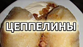 Кухарим в Литве: рецепт Цеппелин