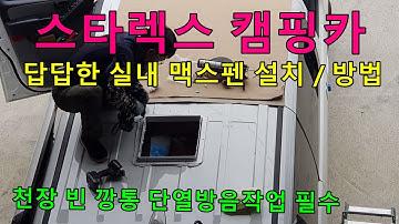 자동차 환기구  맥스펜설치 / 설치방법  / 스타렉스캠핑카