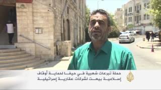 حملة تبرعات شعبية في حيفا لحماية أوقاف إسلامية