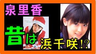 泉里香さん 【昔が気になる!?】 「泉里香さん」 といえば、 女優 ファ...