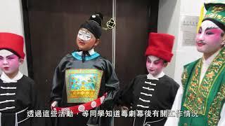 「粵藝樂童心」粵劇實踐計劃