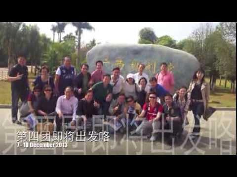 China Nanning Fang Cheng Gang Trip 中国南宁防城港团 2013年 MV