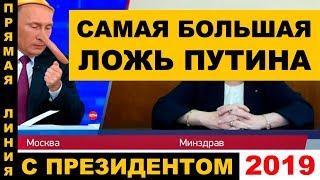 Главная Ложь Путина! Прямая линия с президентом 2019. | RTN
