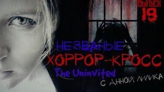 Незваные / The Uninvited (Хоррор-кросс)